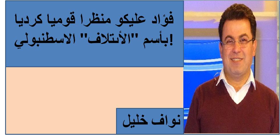 فؤاد عليكو منظرا قوميا كرديا بأسم