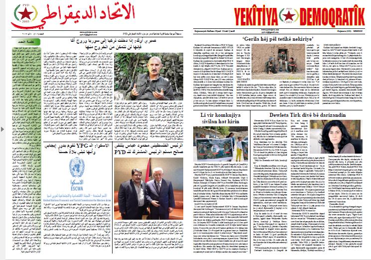 صدور العدد 101 من جريدة حزب الاتحاد الديمقراطي باللغتين الكردية و العربية