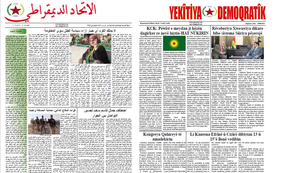 صدور العدد 104 من جريدة الاتحاد الديمقراطي الاسبوعية باللغتين الكردية و العربية
