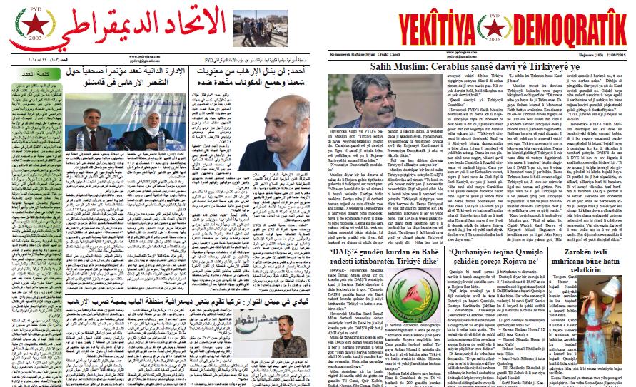 صدور العدد 103 من جريدة الاتحاد الديمقراطي  باللغتين الكردي و العربية