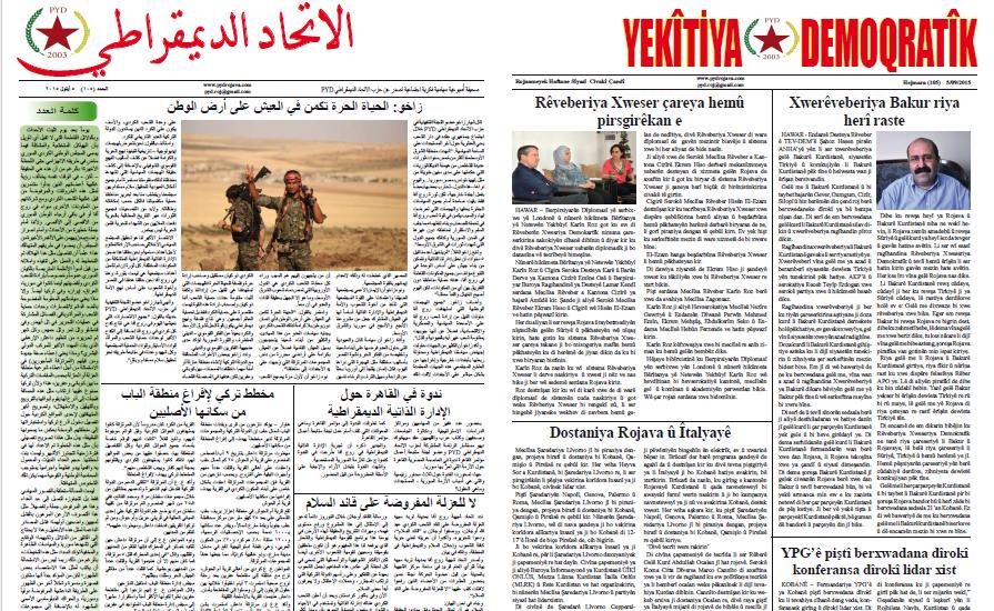 صدور العدد 105 من جريدة الاتحاد الديمقراطي باللغتين الكردية و العربية