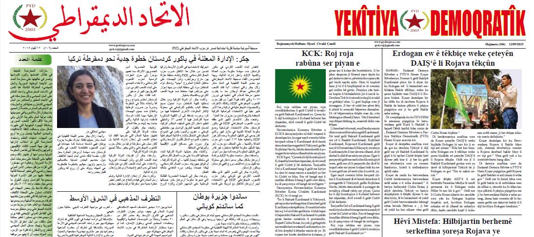 صدور العدد 106 من جريدة الاتحاد الديمقراطي باللغتين الكردية و العربية