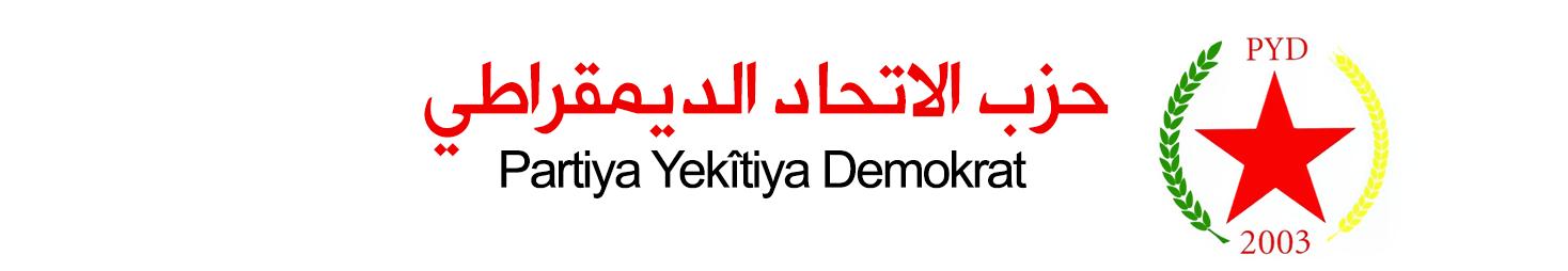 الموقع الرسمي لحزب الاتحاد الديمقراطي PYD