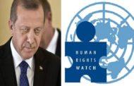 هيومن رايتس ووتش: تقرير مهم يفضح أردوغان