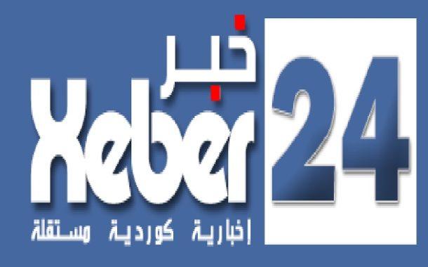 تقرير لـ xeber24.net: هل من مبررٍ حقيقيٍ لكلِ هذا العنفِ من جانب ENKS ضد روج آفا؟
