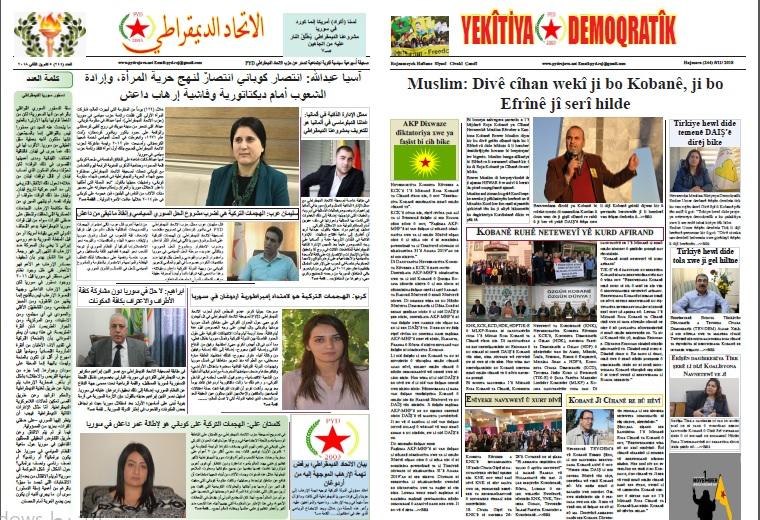 Photo of Hijmara 244 ji Rojnameya Yekêtiya Demokratîk derket