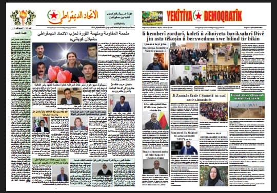Photo of Hijmara 247 ji Rojnameya Yekêtiya Demokratîk derket