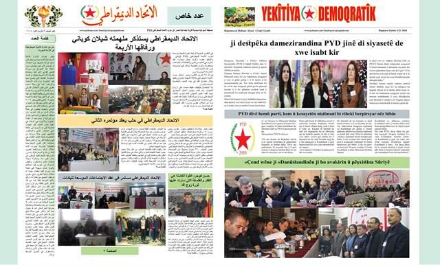 Photo of Hijmarek Taybet ji Rojnameya Yekêtiya Demokratîk derket