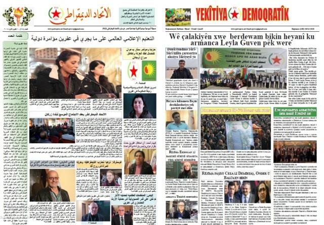 Photo of Hijmara 248 ji Rojnameya Yekêtiya Demokratîk derket