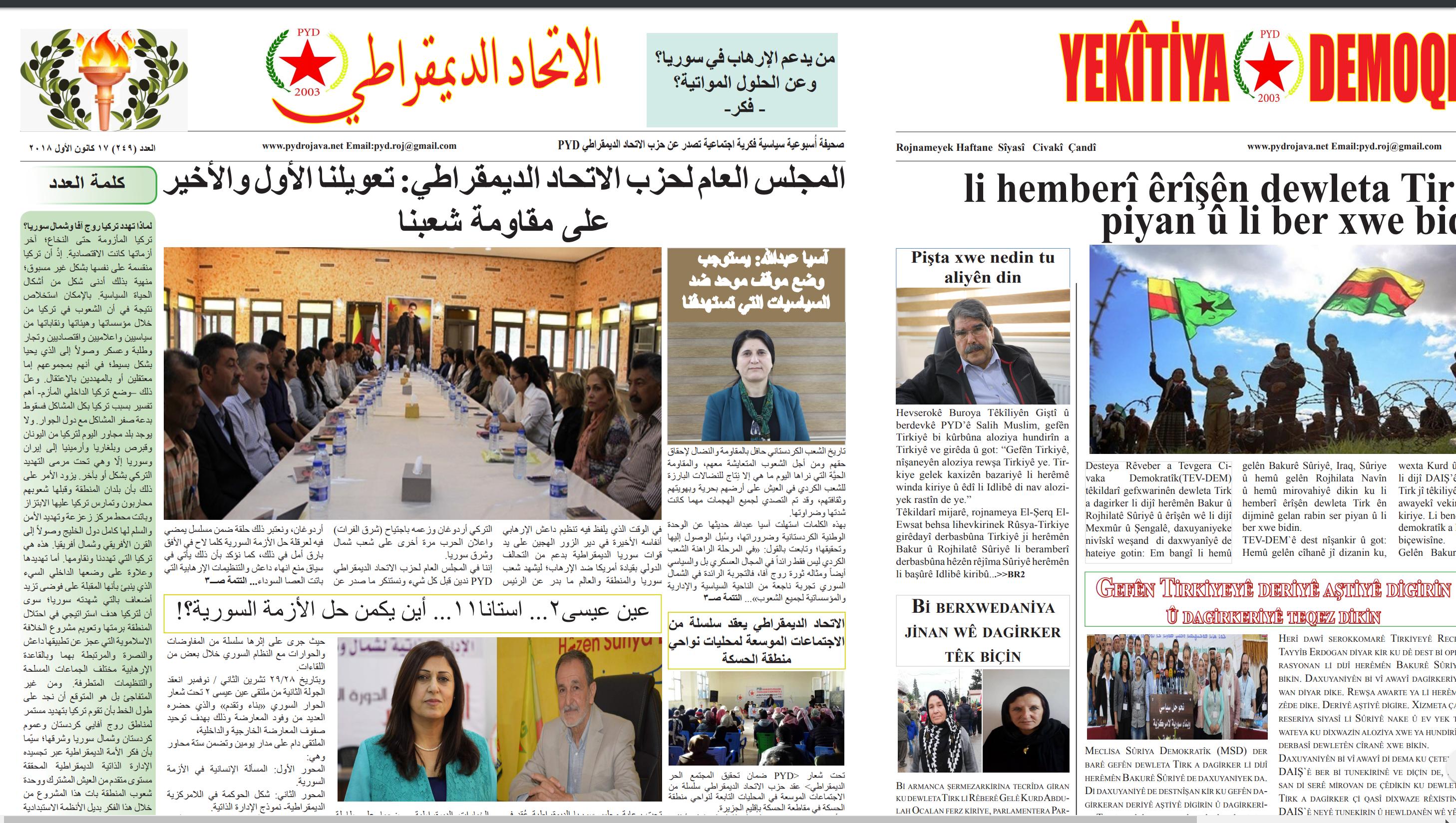 Photo of Hijmara 249 ji Rojnameya Yekêtiya Demokratîk derket