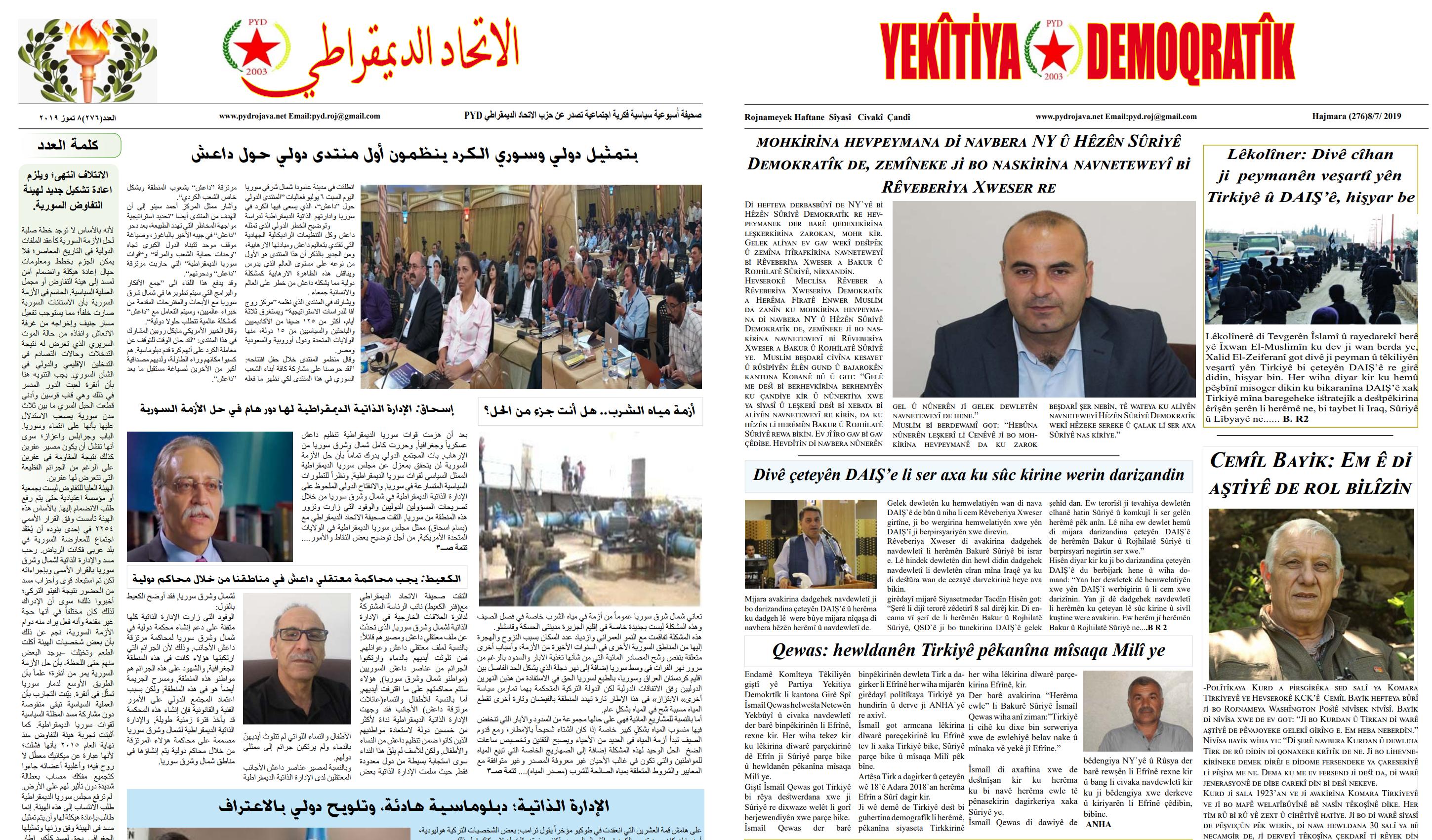 Photo of Hijmara 276 ji Rojnameya Yekêtiya Demokratîk derket