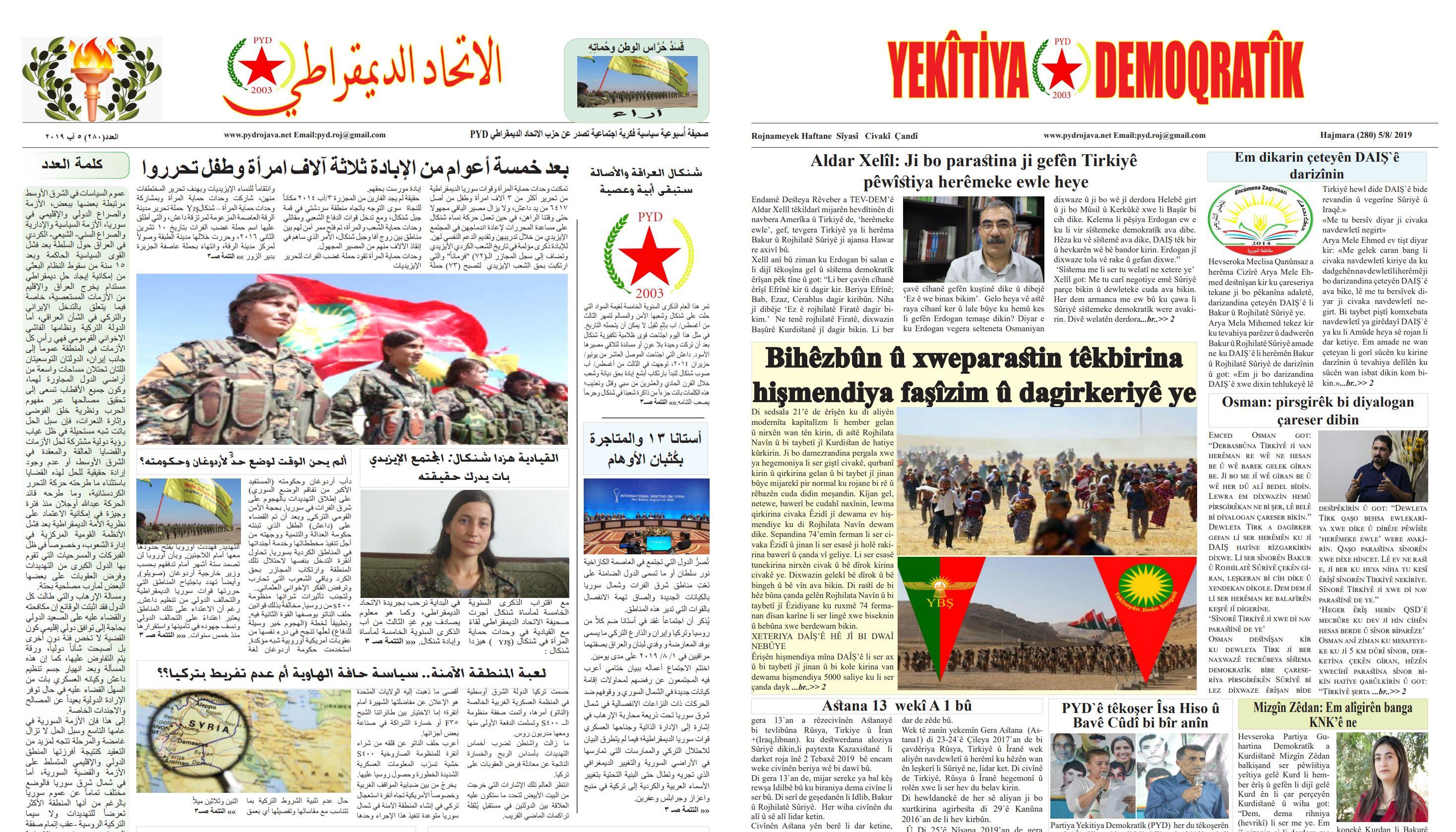 Photo of Hijmara 280 ji Rojnameya Yekêtiya Demokratîk derket