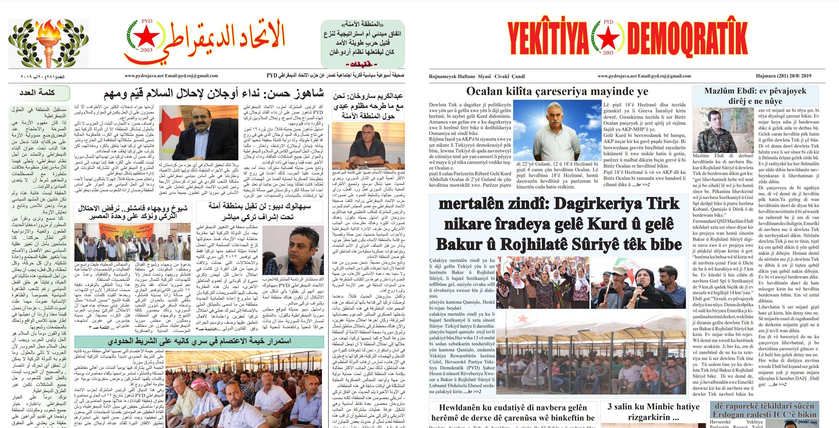 Photo of Hijmara 281 ji Rojnameya Yekêtiya Demokratîk derket
