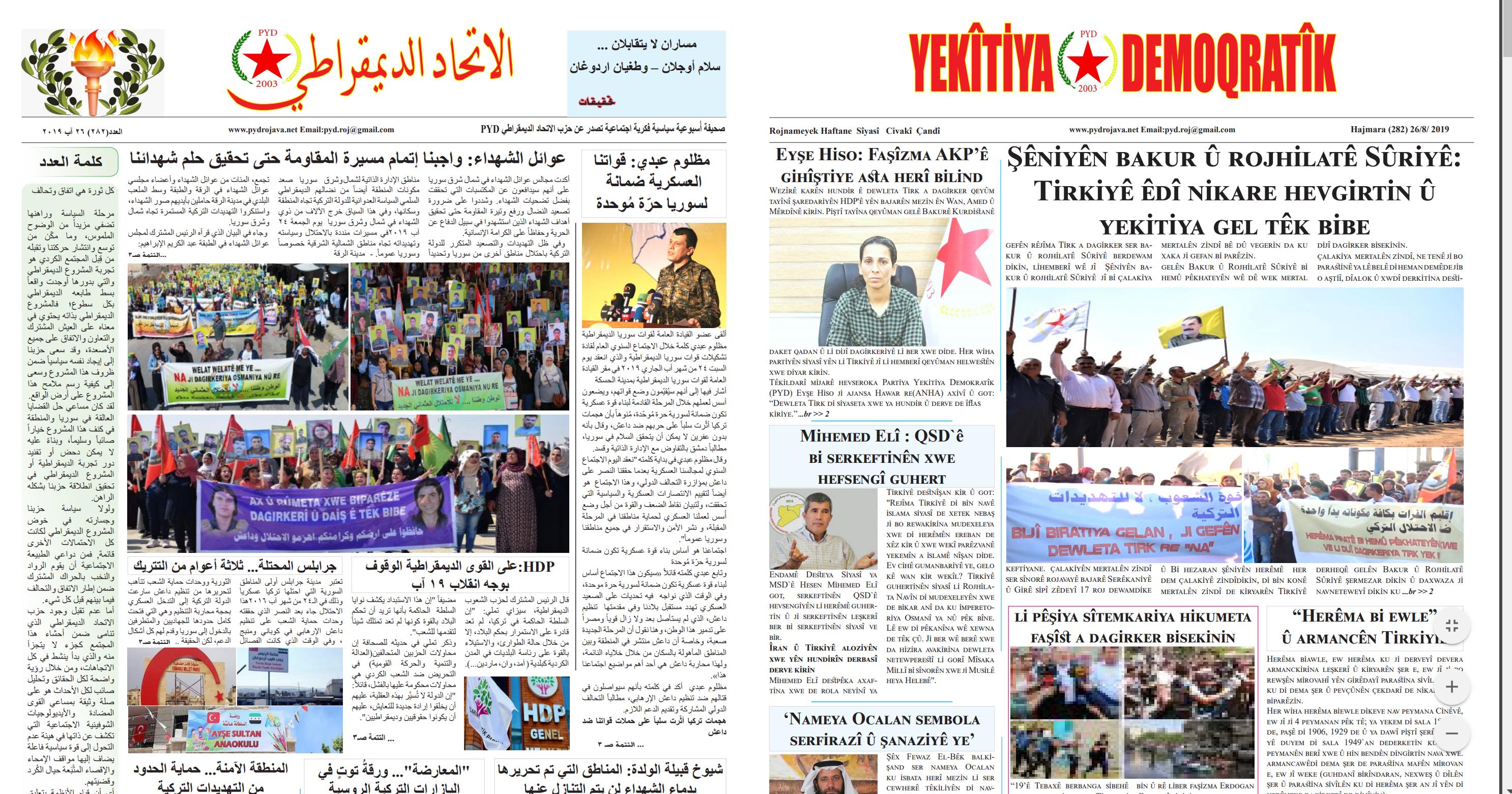 Photo of Hijmara 282 ji Rojnameya Yekêtiya Demokratîk derket