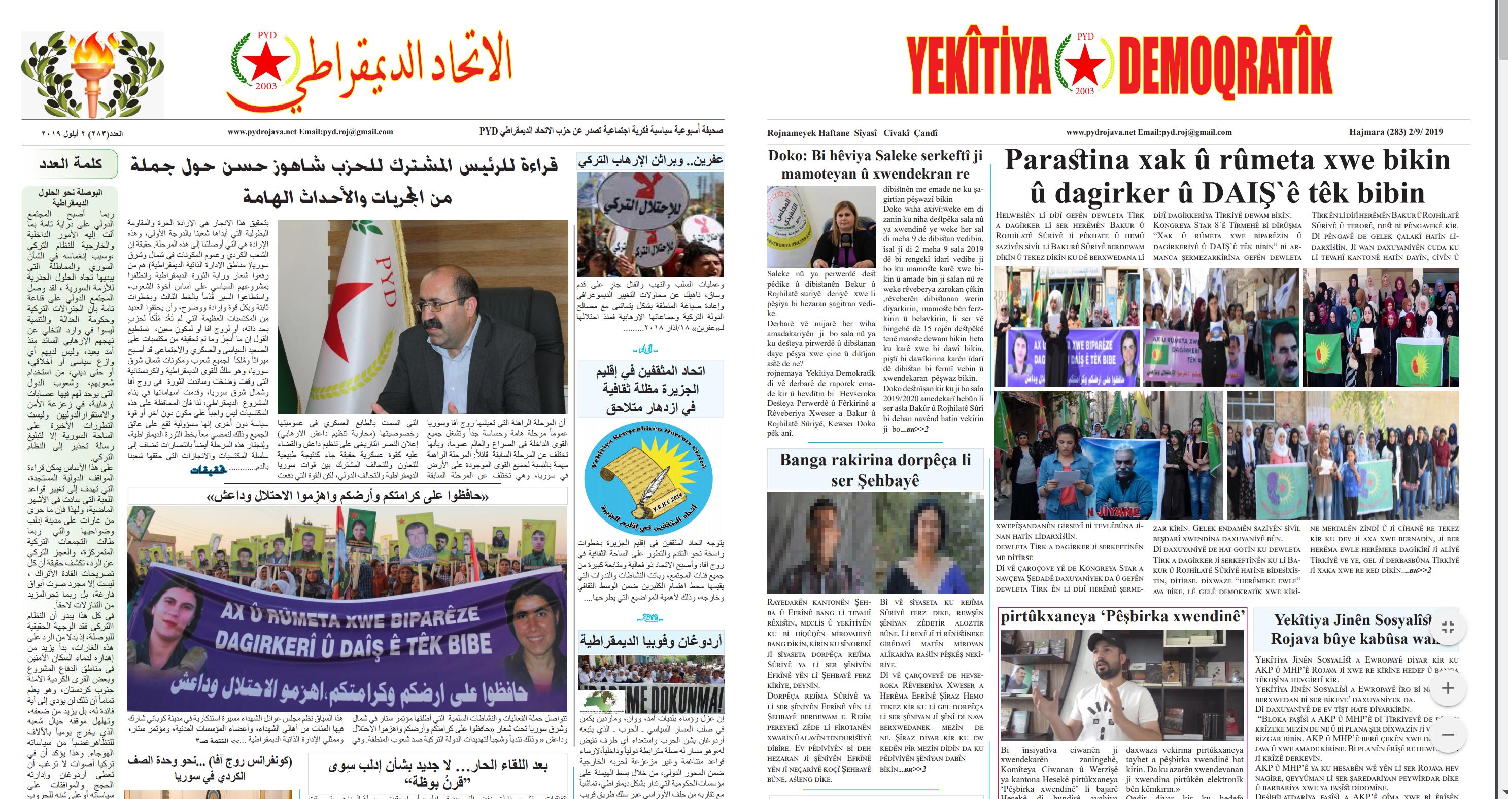 Photo of Hijmara 283 ji Rojnameya Yekêtiya Demokratîk derket