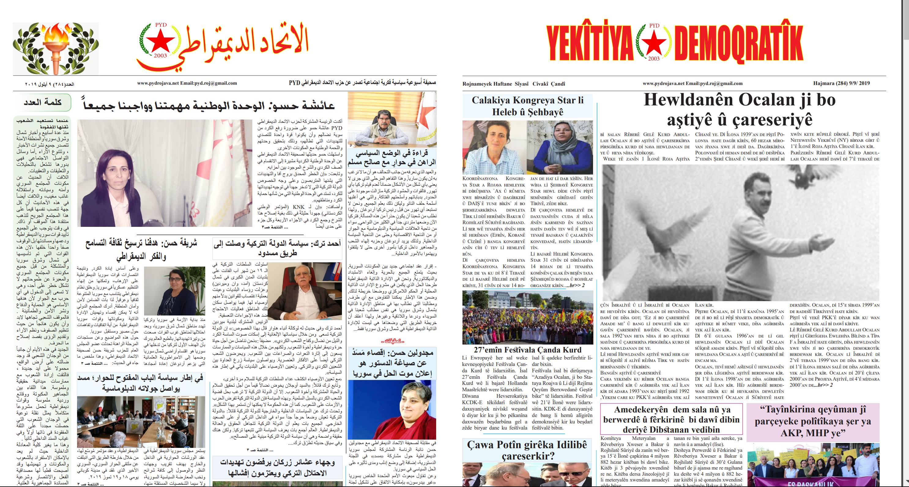 Photo of Hijmara 284 ji Rojnameya Yekêtiya Demokratîk derket