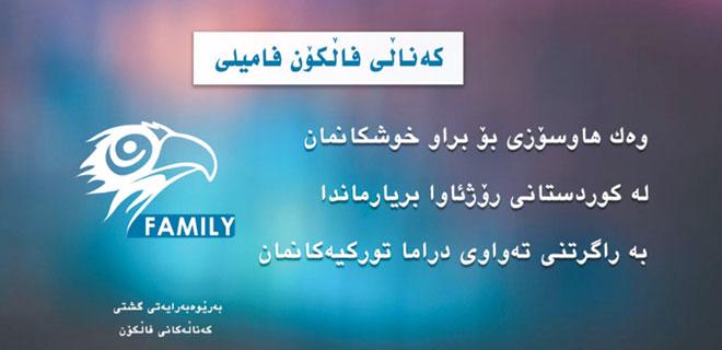 Photo of Yek ji TV yên B. Kurdistanê weşana hemû Rêzefilmên Tirkî radiwestîne