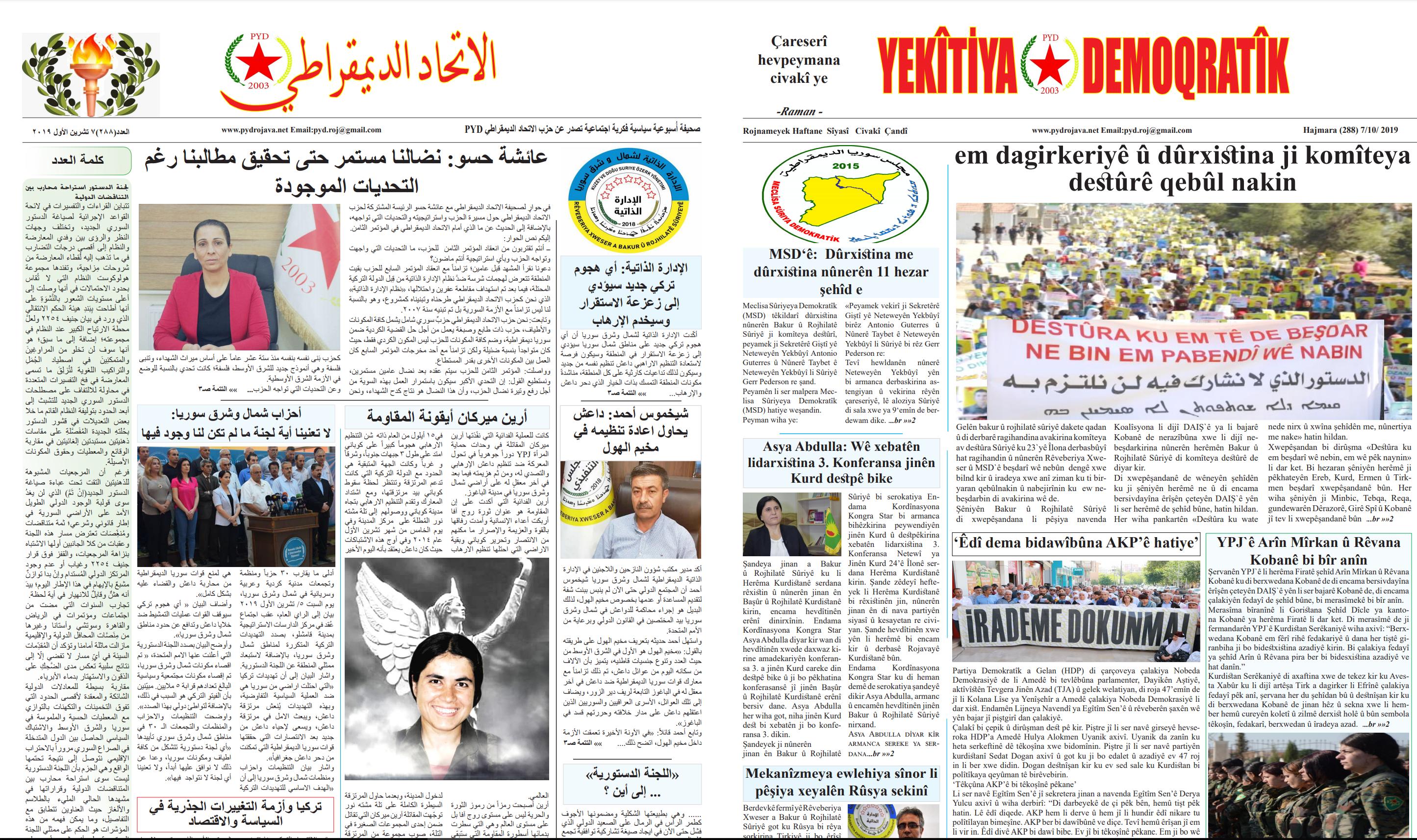 Photo of Hijmara 288 ji Rojnameya Yekêtiya Demokratîk derket