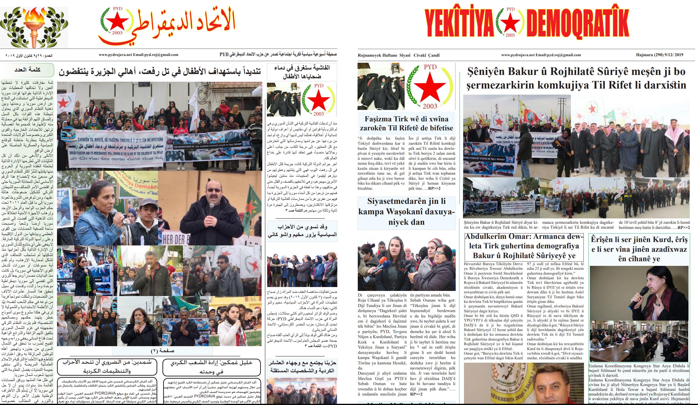 Photo of Hijmara 290 ji Rojnameya Yekêtiya Demokratîk derket