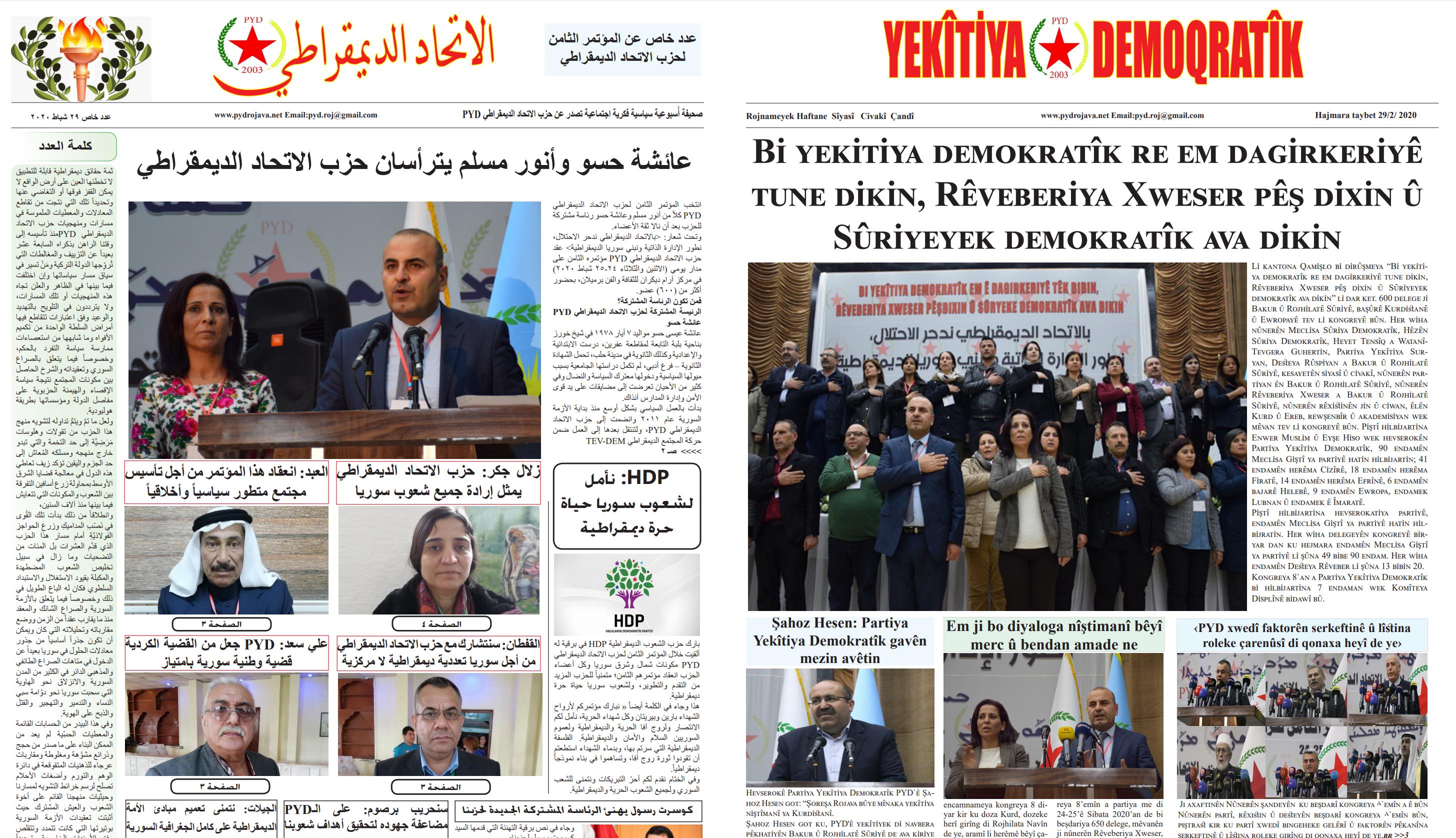 Photo of Hijmara Taybet ji Rojnameya Yekêtiya Demokratîk derket