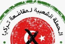 Photo of Kampanyayeke Siûdiyê ji bo boykotkirina berhemên Tirkiyê