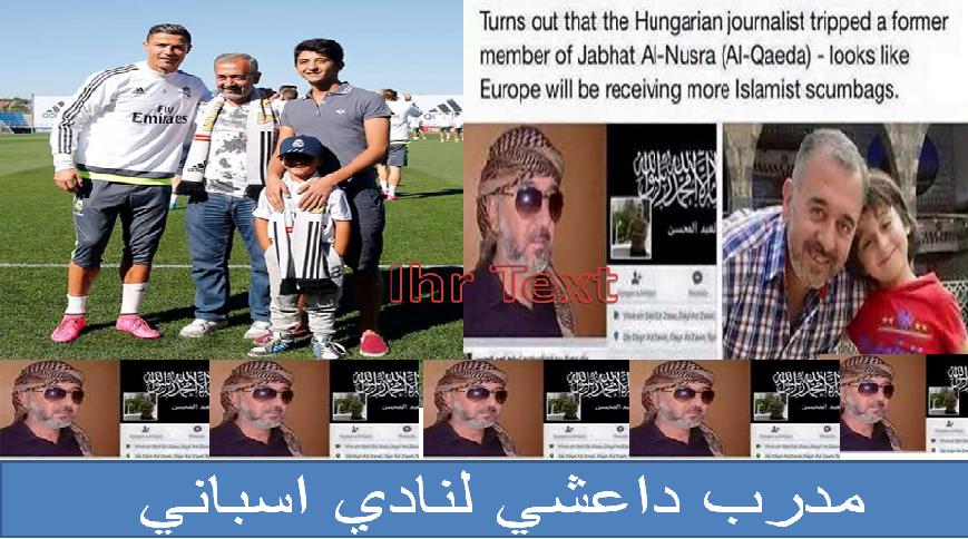 الأسبان يُطَّعمون ارقى الديمقراطيات في التاريخ بالارهاب و قاتلي الشعب الكردي..!!