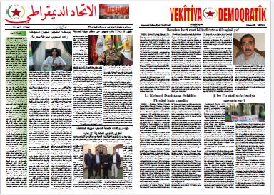 Rojnameya PYD'ê