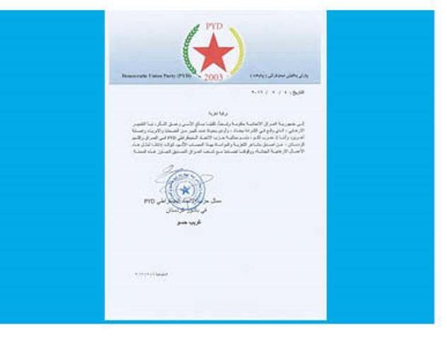 Photo of حزب الاتحاد الديمقراطي PYD يدين التفجيرات الأرهابية في العراق