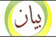 بيان المجلس العسكري لمدينة منبج وريفها