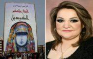 صدورُ كتابِ الحِكَمِ والأمثالِ الكرديّة في الأردن