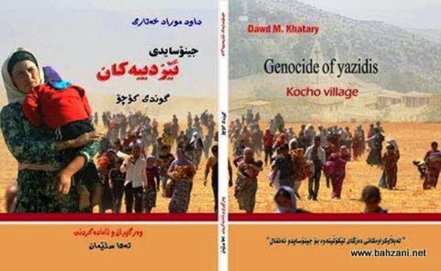Photo of مجزرة قرية كوجو 15-8-2014
