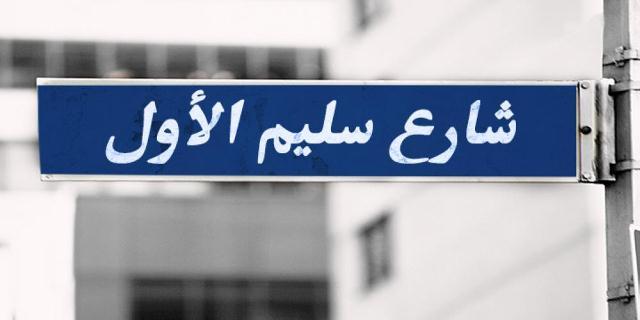 Photo of القاهرة تحذف اسم السلطان سليم الأول من على أحد شوارعها