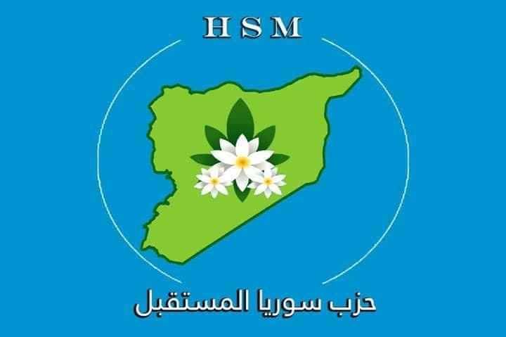 Photo of حزب سوريا المستقبل ينهي مؤتمره التأسيسي بمدينة الرقة