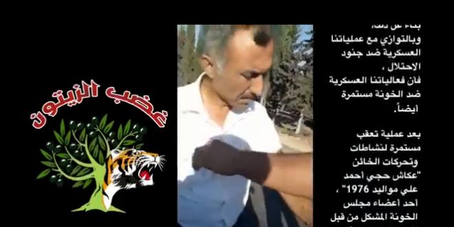 Photo of مقتل عميل للاستخبارات التركية في عفرين