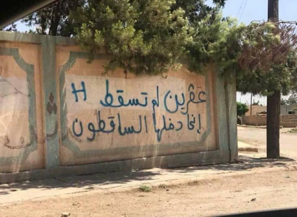 Photo of حالة من الخوف بين صفوف المرتزقة لاقتراب معركة تحرير عفرين