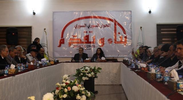 Photo of أسماء المشاركون في ملتقى الحوار السوري السوري