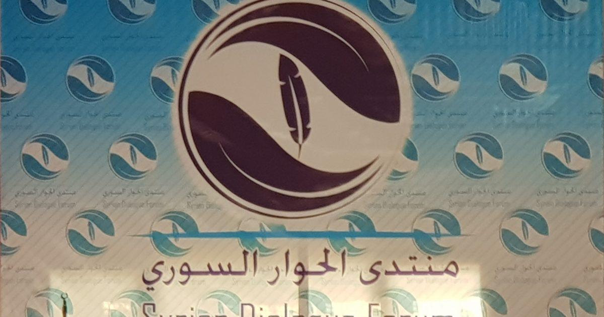 Photo of عقد أول منتدى حواري سوري في مدينة الرقة