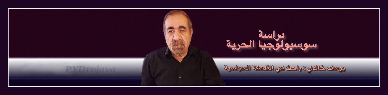 Photo of سوسيولوجيا الحرية (2)