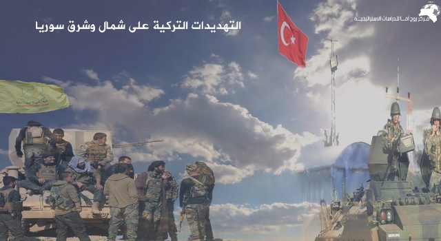 Photo of التهديدات التركية على شمال وشرق سوريا