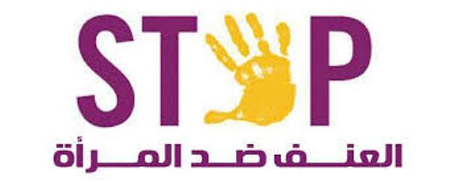 Photo of لا للعنف ضد المرأة بكل أشكاله