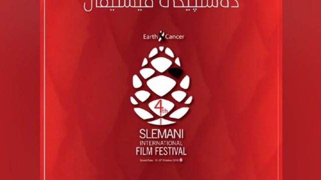 Photo of إضاءة على مهرجان السليمانية السينمائي الدولي