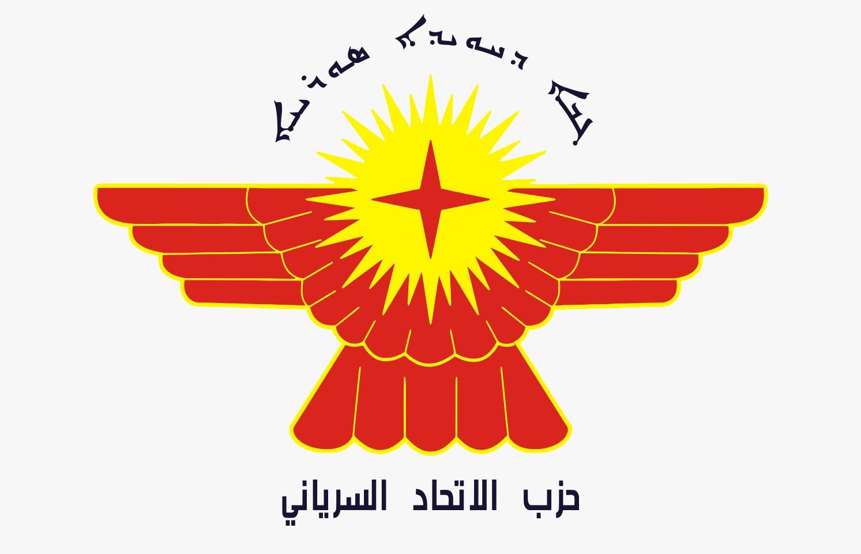 Photo of حزب الاتحاد السرياني: الاحتلال التركي تهديد لكل مكونات المنطقة العرقية والدينية