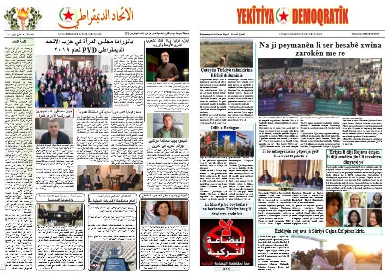 Photo of العدد 292 من جريدة الاتحاد الديمقراطي