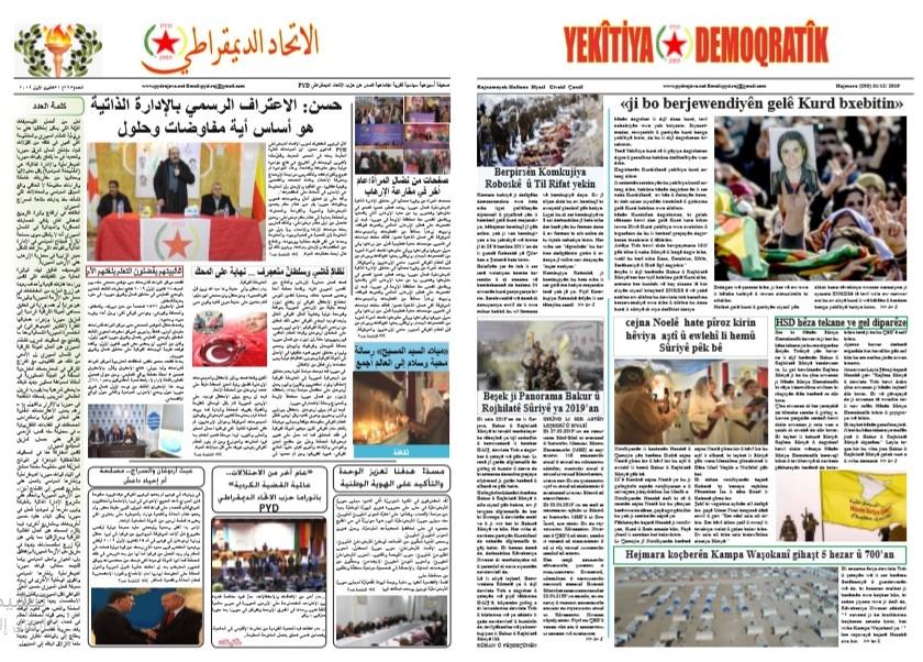 Photo of العدد 293 من جريدة الاتحاد الديمقراطي