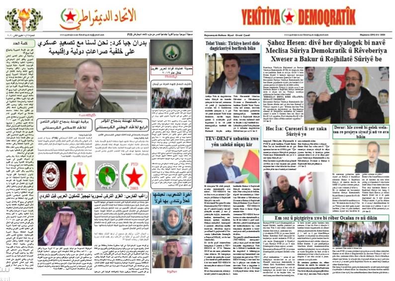 Photo of العدد 294 من جريدة الاتحاد الديمقراطي