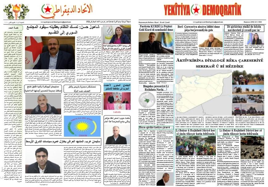 Photo of العدد 295 من جريدة الاتحاد الديمقراطي
