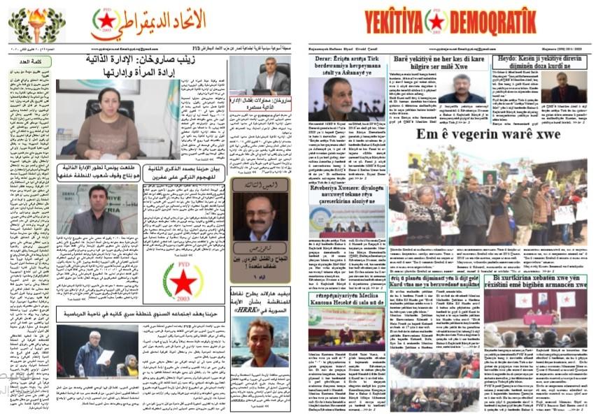 Photo of العدد 296 من جريدة الاتحاد الديمقراطي