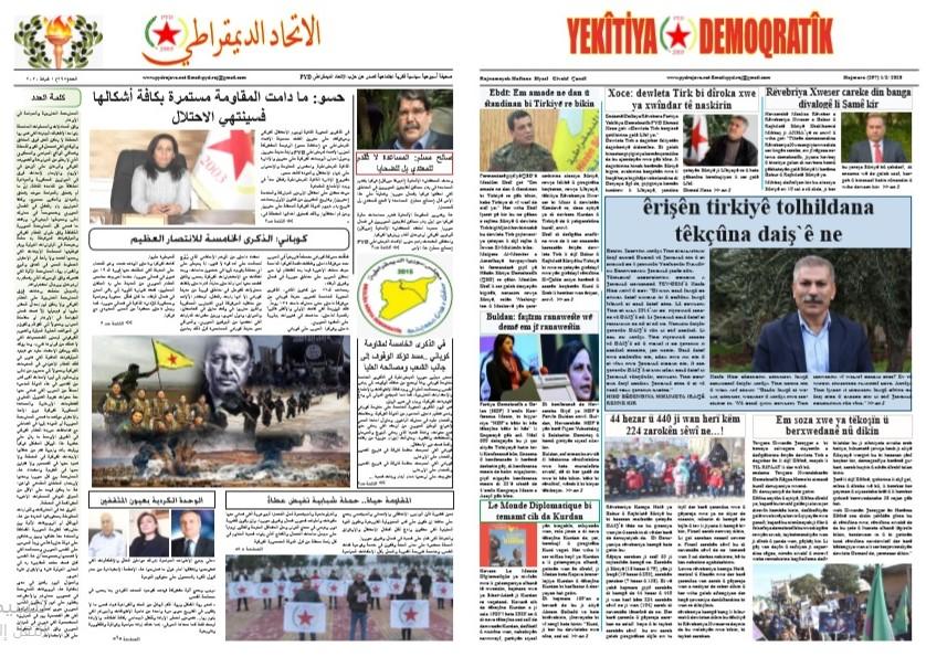 Photo of العدد 297 من جريدة الاتحاد الديمقراطي