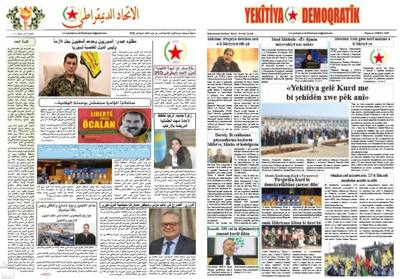 Photo of العدد 298 من جريدة الاتحاد الديمقراطي