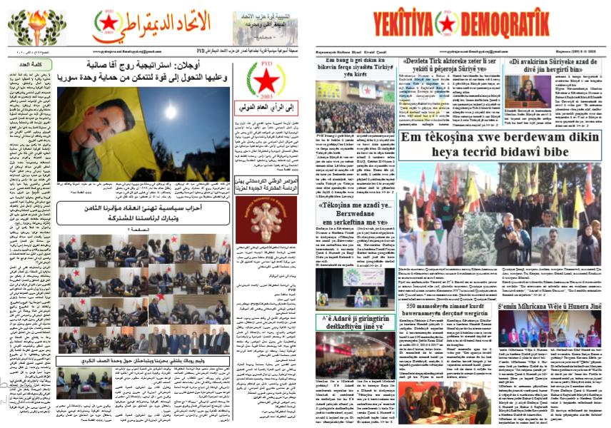 Photo of العدد 299 من جريدة الاتحاد الديمقراطي